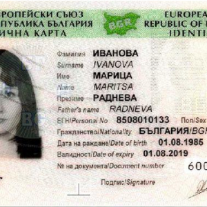 Bulgaria ID Card