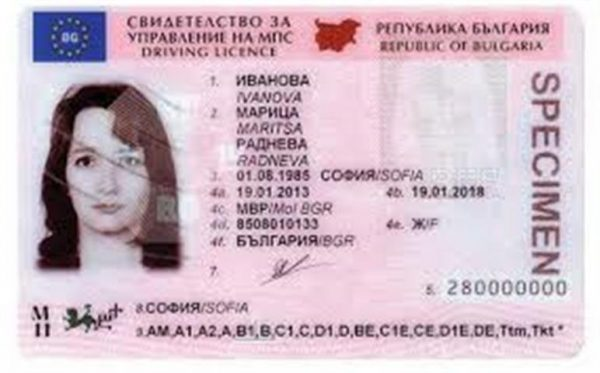 Bulgaria Driving License